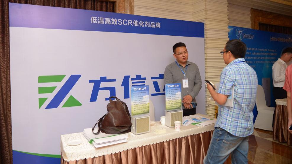 方信立华应邀出席2019全国垃圾焚烧发电厂运行维护及达标排放高级研讨会